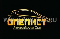 Авторазборка Опелист