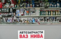 Запчасти на Ниву и Niva Chevrolet Краснодар магазин «НИВА-ЦЕНТР»