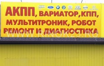 Ремонт АКПП DSG робот вариатор Краснодар СТО «АКПП-АЛМАЗ»