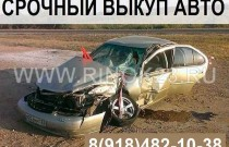 Срочный выкуп авто битых, аварийных, целых в Крыму