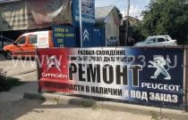 Автосервис «AVANT-FRANCE на Каляева»