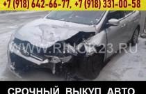 Срочный выкуп авто дорого в Геленджике битые аварийные кредитные