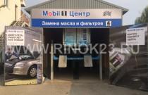 «Автосервис Mobil» - Центр замены и продажи масла Мобил 1