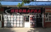 Запчасти на иномарки в Трудобеликовском магазин-склад ИНОМАРКА
