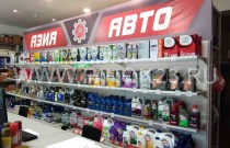 Азия Авто магазин запчастей на Тургенева
