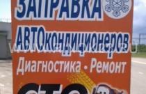 Заправка, диагностика автокондиционеров всех моделей авто с вакуумированием в Краснодаре