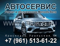 Ремонт Мерседес в Краснодаре СТО Mercedes на Уральской