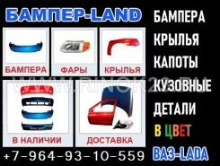 Бампера ВАЗ Лада в цвет кузова Краснодар магазин Бампер-LAND