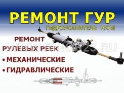 Ремонт рулевых реек насосов ГУР Краснодар СТО на Плановом пер.