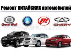 Ремонт Китайских автомобилей в Краснодаре СТО на Ирклиевской