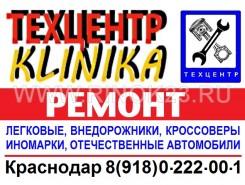 Ремонт легковых авто в Краснодаре автосервис ТехЦентр KLINIKA