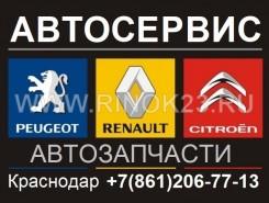 Ремонт Рено Пежо Ситроен в Краснодаре автосервис на Пригородной