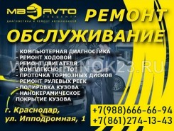 Ремонт Немецких Японских Корейских авто Краснодар СТО MB AVTO