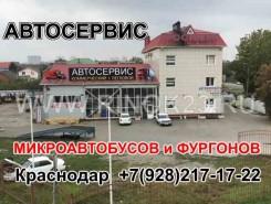 Ремонт микроавтобусов и фургонов в Краснодаре автосервис ДИТРИАЛ