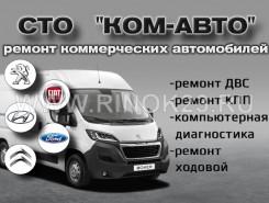 Автосервис «СТО Ком-Авто»