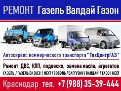 Ремонт Газелей автосервис ГАЗ СТО ТехЦентрГАЗ
