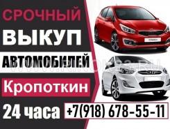 Выкуп проблемных авто в Кропоткине срочно дорого 24 часа