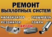 Автовыхлоп911 автосервис выхлопных систем, Алма-Атинская