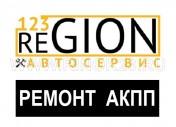Автосервис АКПП 123 REGION