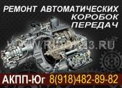 Ремонт АКПП в Краснодаре Европейские Японские Корейские авто