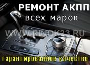 Автосервис АКПП на Уральской 148/1