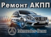 Автосервис АКПП Мерс-Авто