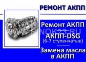 Ремонт DSG 6 / 7 коробок передач Краснодар автосервис АКПП-ДСГ