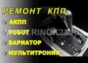 Автосервис АКПП-сервис «Алмаз»