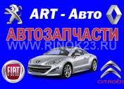 Магазин автозапчастей ART-Авто