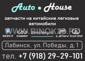 Магазин автозапчастей AutoHouse Лабинск
