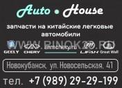 Запчасти на Китайские авто в Новокубанске магазин AutoHouse