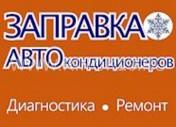 Заправка диагностика ремонт автокондиционеров на Новороссийской