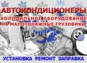 Автокондиционеры Рефрижераторы заправка установка СТО ЮТА-Сервис