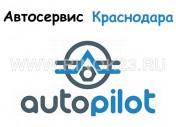 Автосервис легковых авто АВТОПИЛОТ