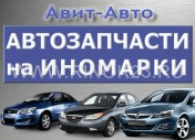 Магазин китайских автозапчастей Авит-Авто