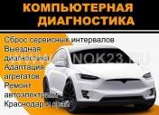 Автоэлектрик СТО «Автомастер»