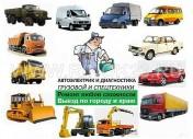 Автосервис «Автоэлектрик на выезд»