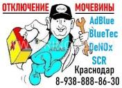 Атлас отключение мочевины AdBlue