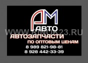 Запчасти на иномарки в Краснодаре автомагазин АМ-Авто