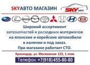 Запчасти на Японские Корейские авто Краснодар автомагазин SKYавто