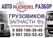 Разборка грузовиков тягачей в Новороссийске авторазбор «RuDiesel»