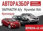 Запчасти б/у Киа Хендай в Краснодаре Авторазбор Hyundai-Kia
