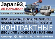 Грузовой авторазбор Japan93 Армавир