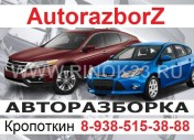 AutorazborZ авторазборка Кропоткин