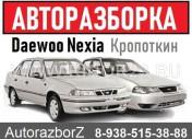 Авторазборка Daewoo Nexia Кропоткин
