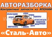 Авторазборка Сталь-Авто