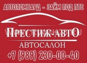 Деньги под залог авто и ПТС в Краснодаре автосалон ПРЕСТИЖ-АВТО