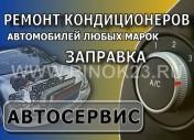 Заправка автокондиционеров диагностика Краснодар СТО Автоэлектрик