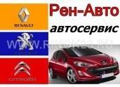 Ремонт диагностика Renault Peugeot Citroen Краснодар СТО РЕН-АВТО