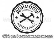 Автосервис ДОНМОТОР на Ростовском шоссе